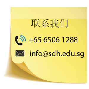 SDH Contact Image